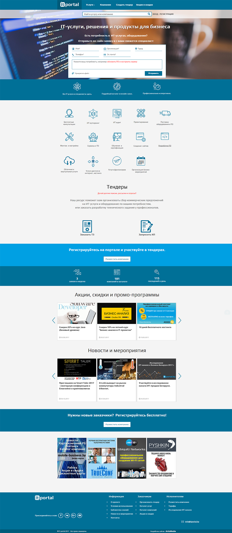 Каталог услуг хостинг хостинг для скриншотов