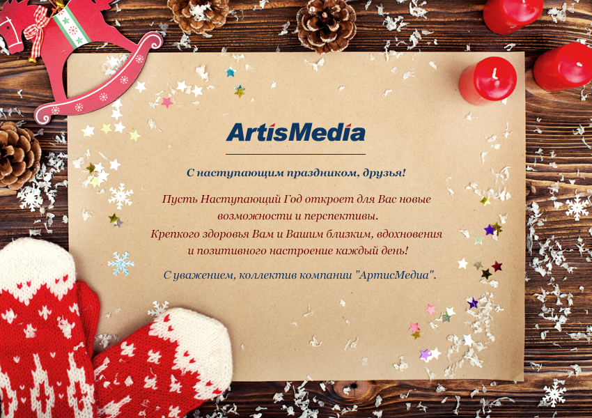 ArtisMedia-New-Year-2018-3.png